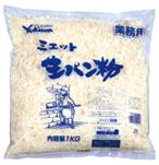 ミエット生パン粉1kg