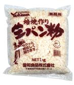 焙焼作り生パン粉A1kg
