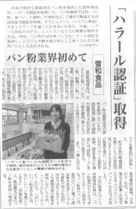 yukiwa_news