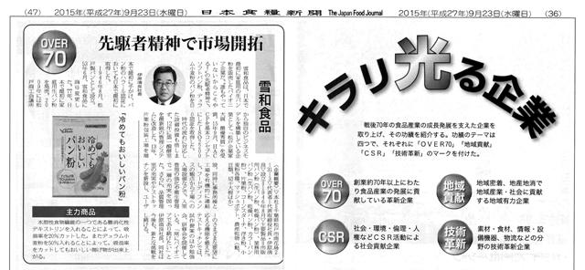 yukiwa_news_20151002