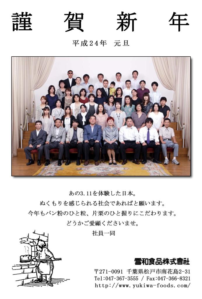 会社年賀状2012