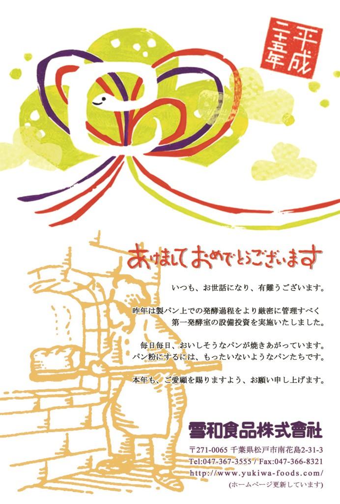 会社年賀状2013