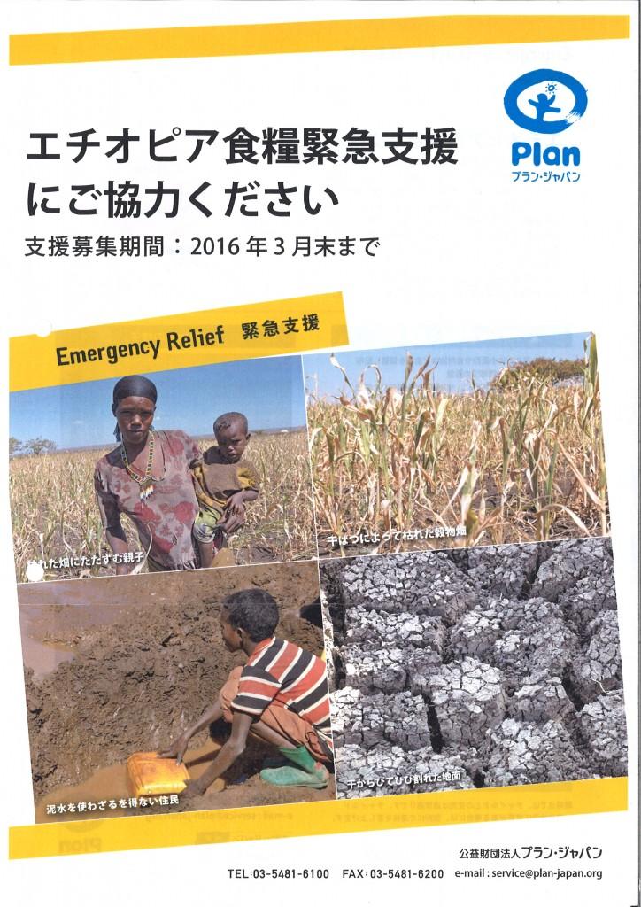 エチオピア食糧緊急支援