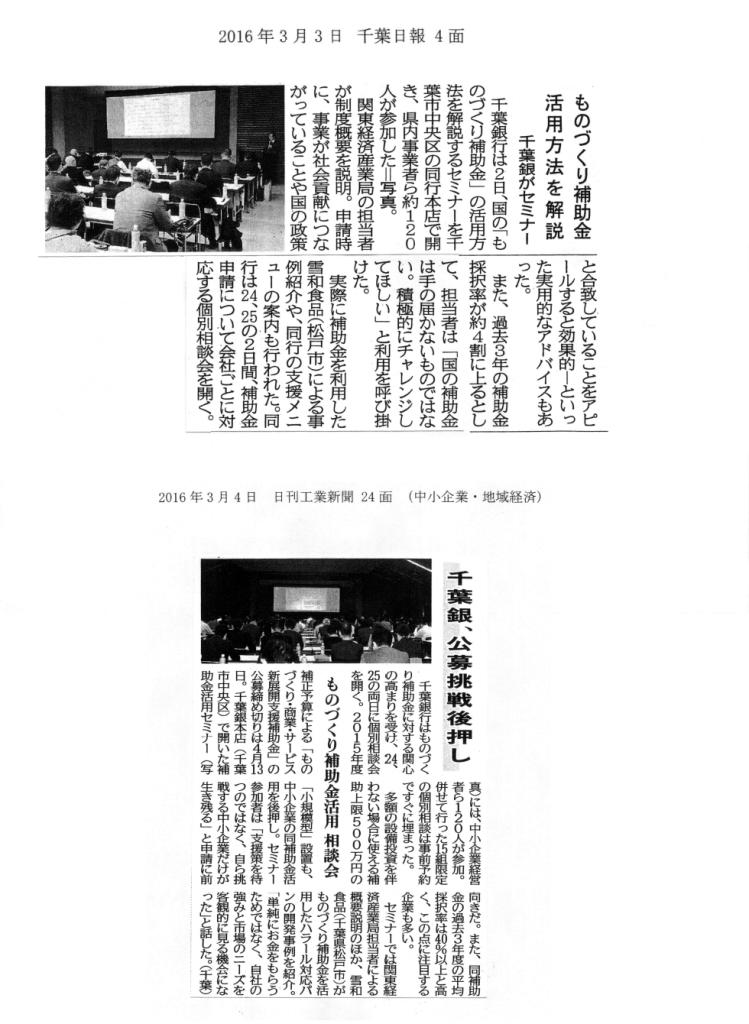 セミナー新聞記事