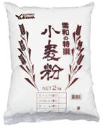 小麦粉2kg