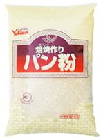 焙焼作りパン粉2kg