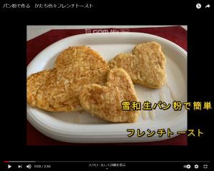 レシピ動画 フレンチトースト